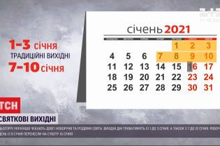 Сколько новогодних выходных будут отдыхать украинцы