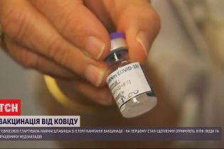 У Євросоюзі стартувала найбільш масштабна в історії кампанія вакцинації