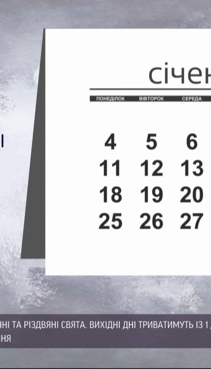 Праздничные выходные: сколько дней украинцы смогут праздновать Новый год