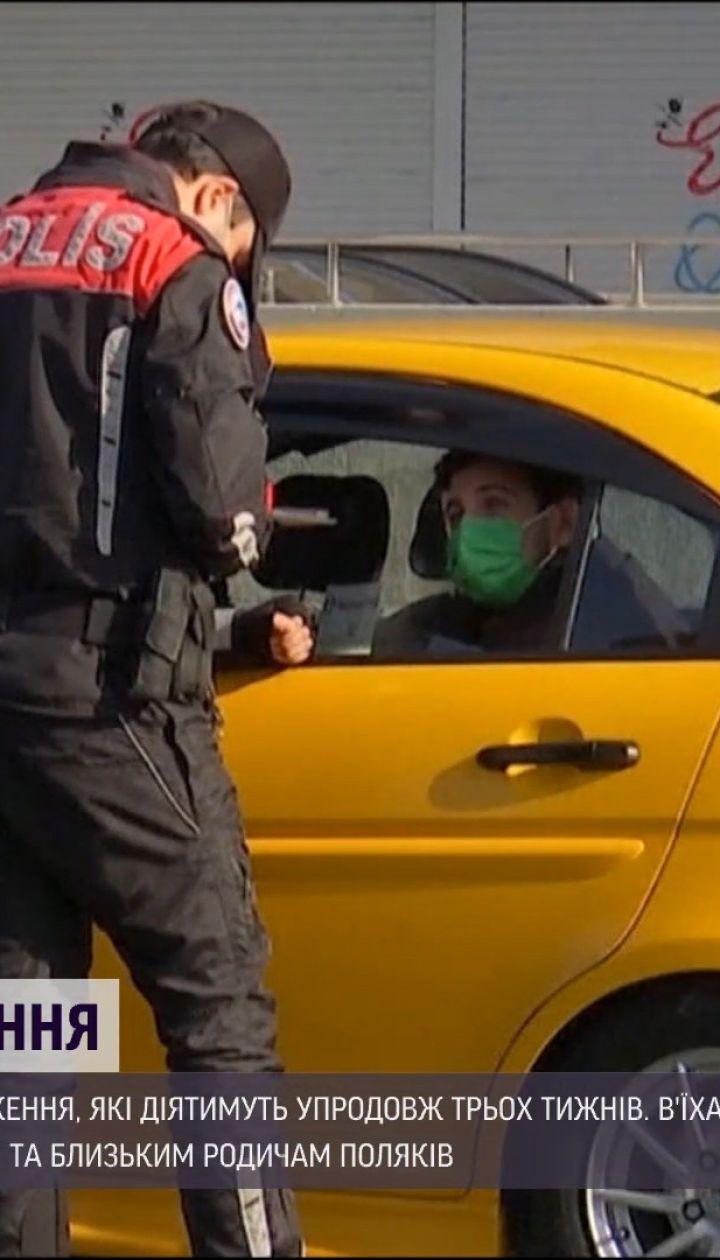 В Польше ограничили передвижение по стране, а в Турцию пускают только с отрицательным ПЦР-тестом