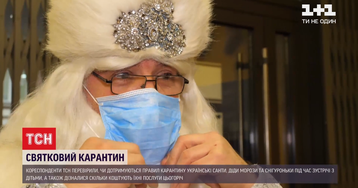 Новорічна програма під час пандемії: скільки коштує привітання Діда Мороза з негативним ПЛР-тестом