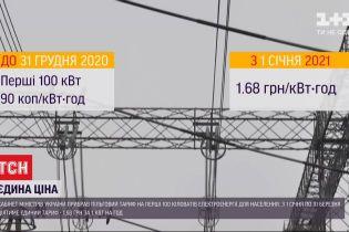 Без льгот: в Кабмине установили единый тариф на электроэнергию