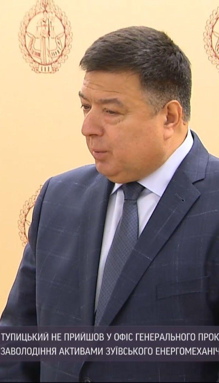 Тупицкий не пришел в Офис Генпрокурора, но подозрение ему вручат - пришлют по почте