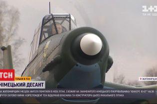 """Пілот знаменитого бомбардувальника """"Юнкерс Ю-87"""" розповів, який """"секрет"""" приховує літак"""