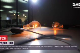 У 2020 році на українців чекає подорожчання електроенергії