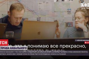 Олексію Навальному у Росії погрожують ув'язненням і негайно викликають до Москви