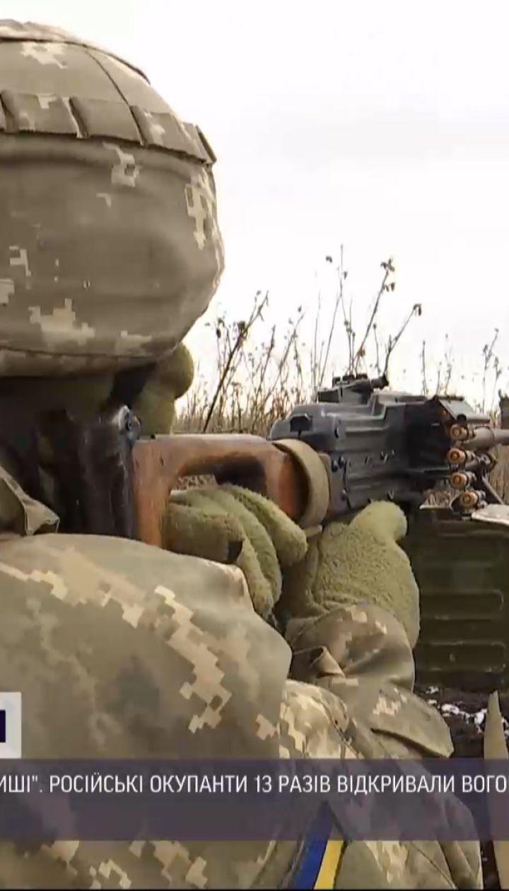 Накануне оккупанты ранили украинского бойца в Донбассе