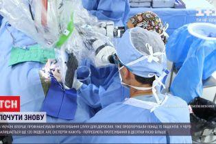 У держбюджет-2021 заклали 450 мільйонів гривень на протезування слуху