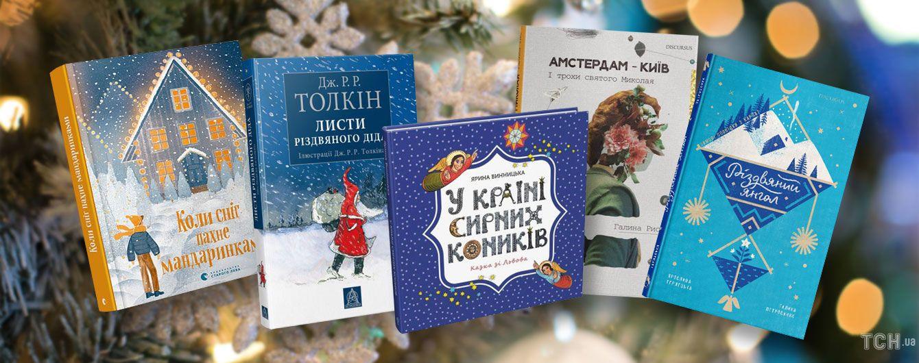 Топ-5 новогодних и рождественских книг