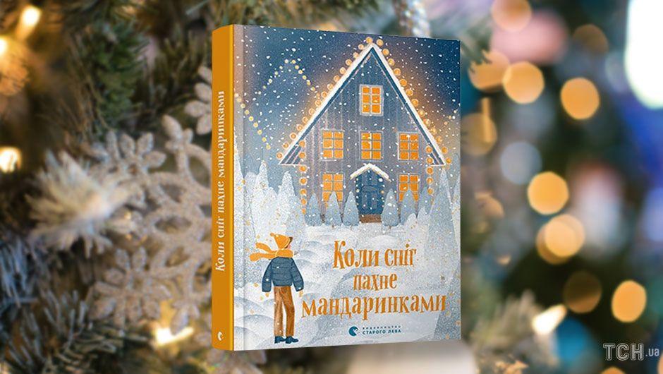 5 новорічно-різдвяних книг_3