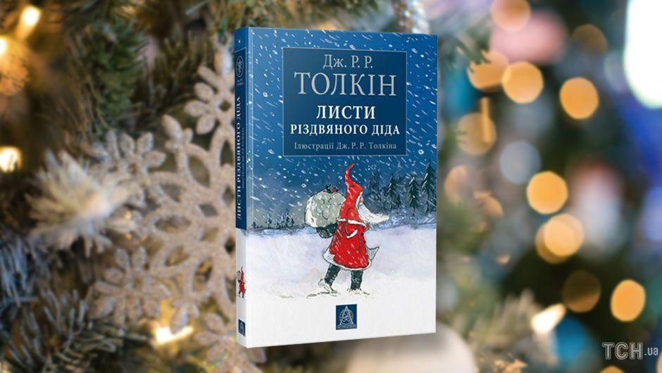 5 новорічно-різдвяних книг_2