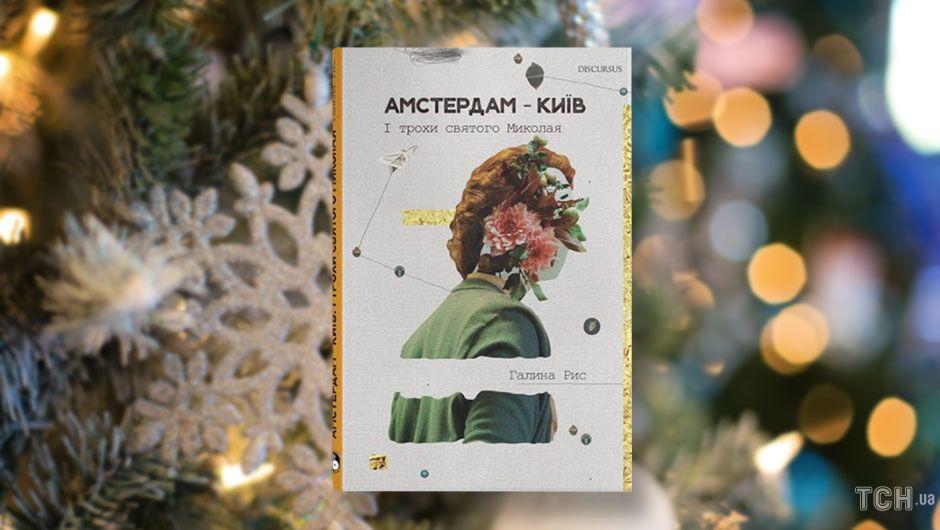 5 новорічно-різдвяних книг_4