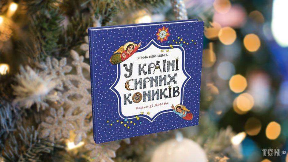 5 новорічно-різдвяних книг_5