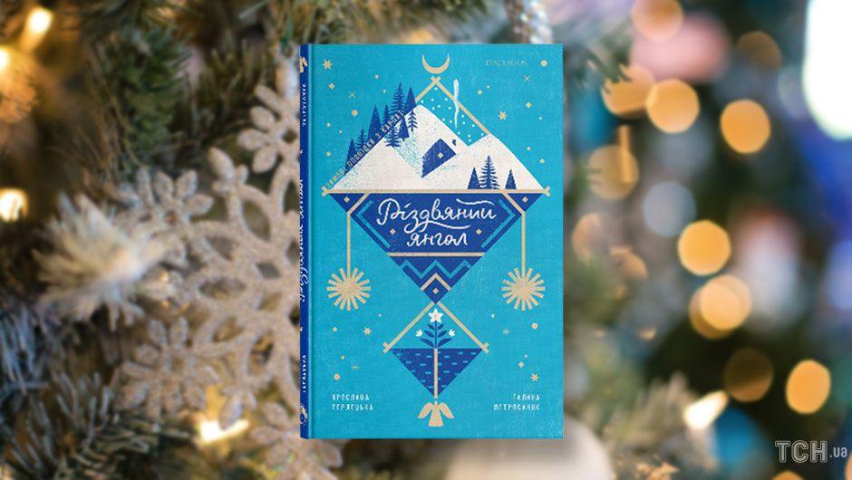 5 новорічно-різдвяних книг_1