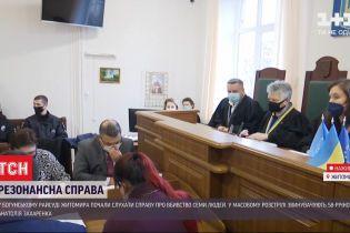 Расстрел семи человек в Житомирской области: суд начал слушание резонансного дела
