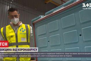 Подготовка к прививке: в Киевской области создадут центры для хранения вакцины от COVID-19