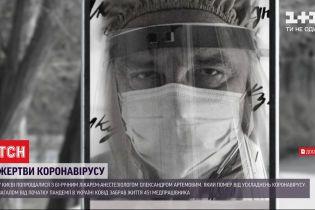 Истории жертв коронавируса: от начала пандемии в Украине умер 451 медработник