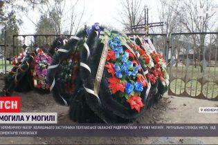 У Кременчузі жінку поховали у чужій могилі