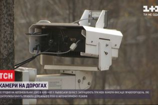 На дорогах Украины заработают 3 новые камеры автоматической фиксации нарушений правил дорожного движения