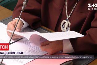 Выход из конституционного кризиса: Зеленский созвал срочное заседание СНБО