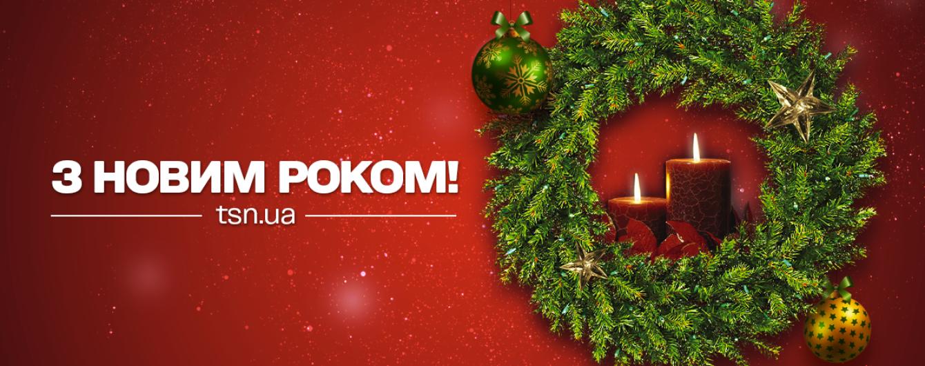 ТСН.ua поздравляет читателей с праздниками и готовит сюрпризы