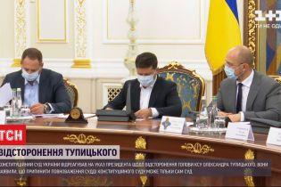 Выход из конституционного кризиса: Зеленский подписал указ об отстранении председателя КСУ Тупицкого
