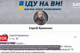 Звільнення Кривоноса: чому Зеленський припинив роботу заступника секретаря РНБО