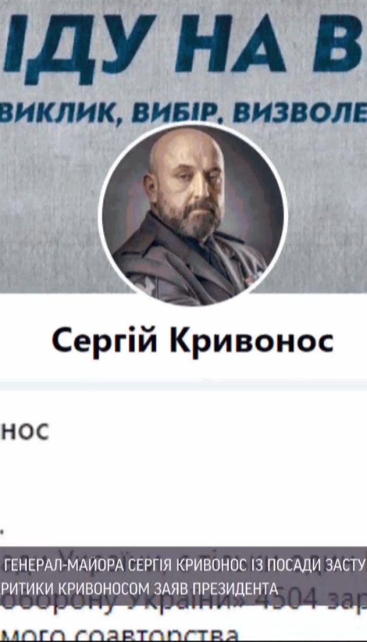 Увольнении Кривоноса: почему Зеленский прекратил работу заместителя секретаря СНБО