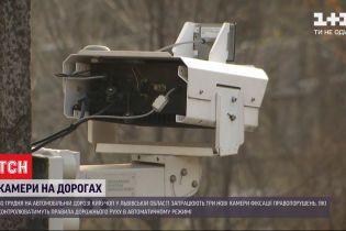 Во Львовской области установили 3 камеры для автоматической фиксации нарушений правил дорожного движения
