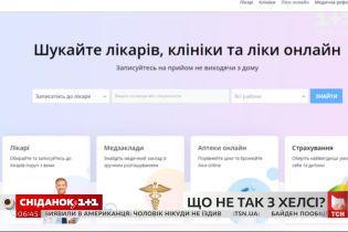 """Украинцы недовольны """"Хэлси"""": что не так с системой и виноваты ли в этом разработчики"""
