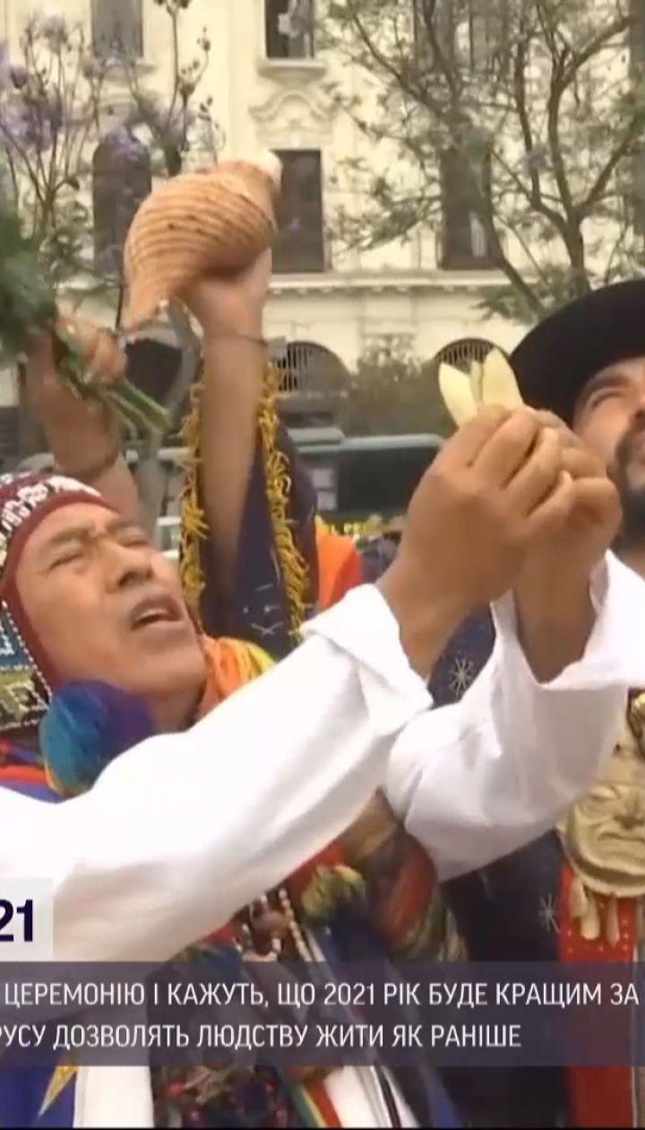 Перуанські шамани зробили передбачення на 2021 рік: чи є у новому році пандемія коронавірусу