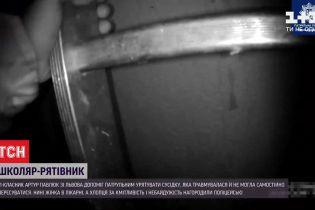 Во Львове школьник разобрал вентиляционную решетку, чтобы спасти 69-летнюю соседку