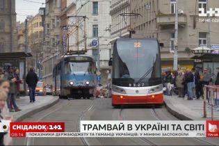 Найцікавіше про трамваї України та світу