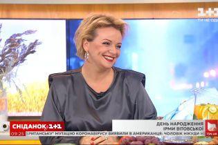 """""""Сніданок з 1+1"""" привітав акторку Ірму Вітовську з Днем народження у студії"""