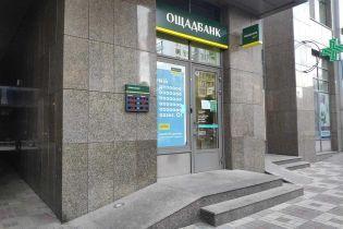 """С середины января в отделениях """"Ощадбанка"""" можно будет заключить договор о газоснабжении с ГК """"Нафтогаз Украины"""""""