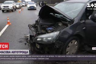 """Масова автотроща: на трасі """"Київ-Одеса"""" зіткнулися одразу 7 автівок"""
