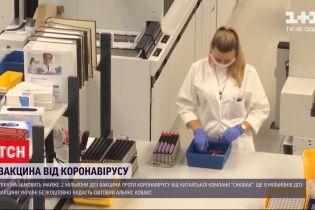 """Украина закупит вакцину против коронавируса от китайской компании """"Синовак"""""""