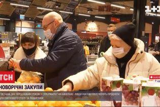 Новорічний шопінг: що українці купують до святкового столу, і як зараз в магазинах