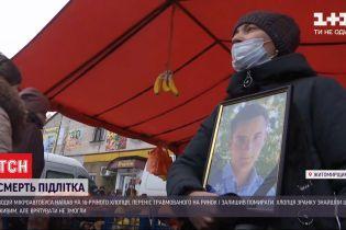 Что произошло на самом деле: в Бердичеве нашли едва живого подростка, медики не смогли его спасти