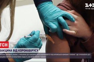 Украина договорилась о почти 2 миллионах доз вакцины китайского производства
