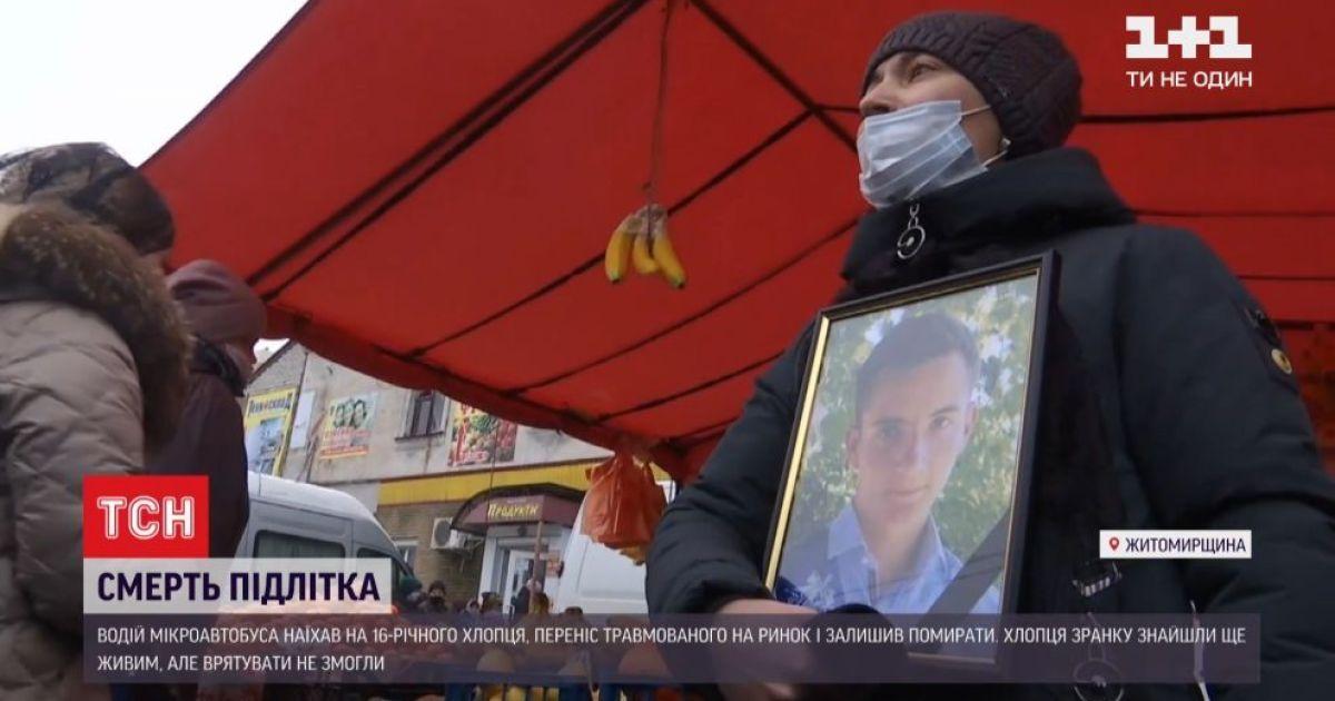 Загадочная смерть в Бердичеве: едва живого подростка продавцы нашли на рынке