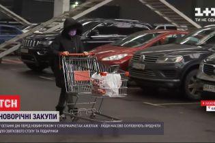 Усі на закупи: що українці беруть в магазинах до святкового столу, і чи великі черги в магазинах