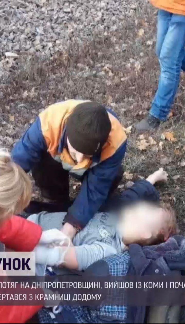 Врачи спасли 11-летнего мальчика из Днепропетровской области, которого накануне сбил поезд