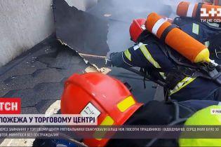 В Ровно вспыхнул торговый центр - более полсотни людей эвакуировали