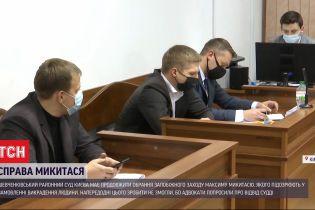 Новорічне засідання: Шевченківський райсуд має розглянути відвід судді у справі Микитася