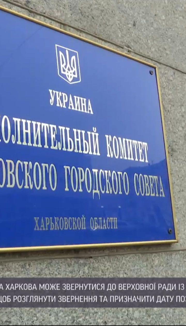 Судьба Харькова: планируют ли депутаты горсовета проводить внеочередные выборы