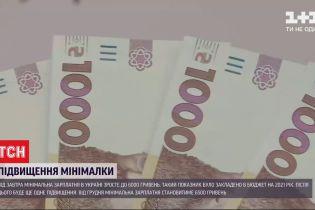 С нового года в Украине повысят минимальную заработную плату