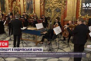 В Андріївській церкві зазвучала музика Березовського, яку вважали втраченою