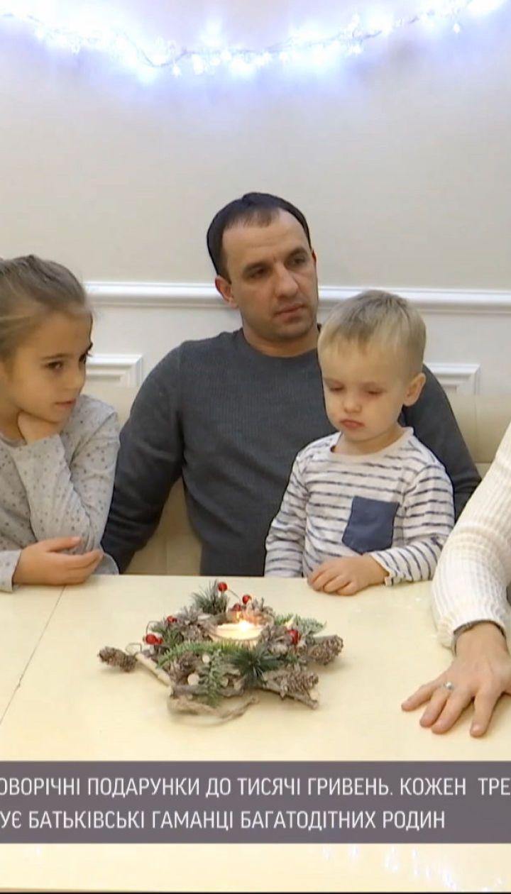 Рецепт від багатодітних родин: як обдарувати дітей і не залишитись із нічим після зимових свят