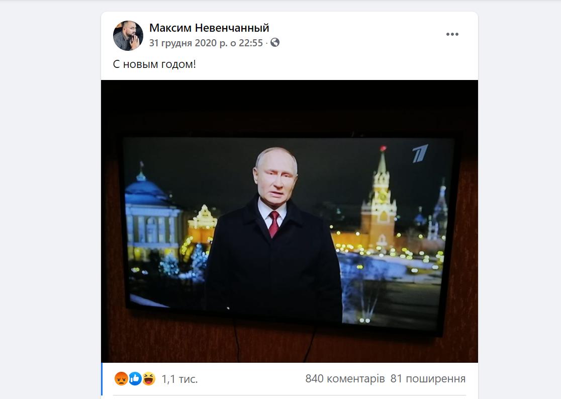 Фото Путіна в Невінчаного